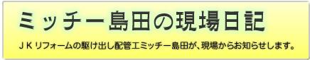 ミッチー島田の現場日記