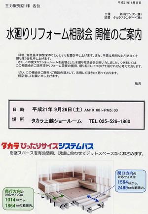 タカラ展示会