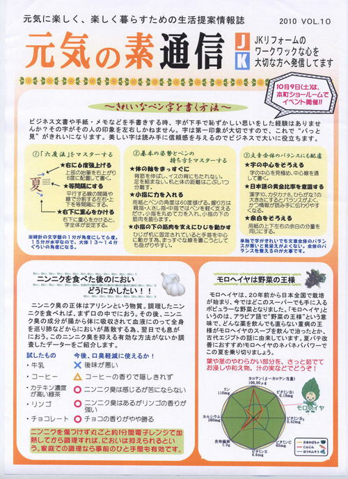 元気の素通信 9月号.jpg