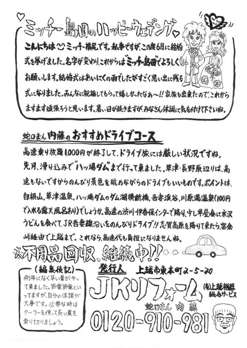 7月のニュースレター