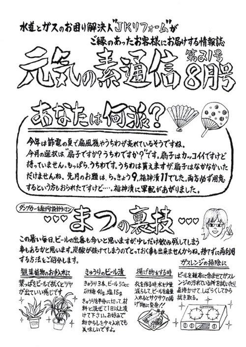 ニュースレター8月号