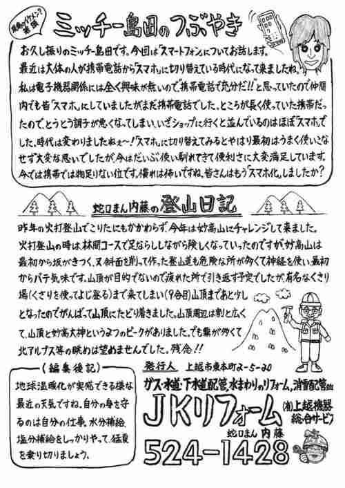 """""""今月のニュースレター"""""""