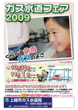 2009ガス水道フェアー