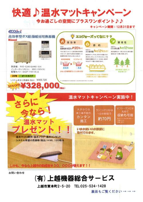 暖房機セール