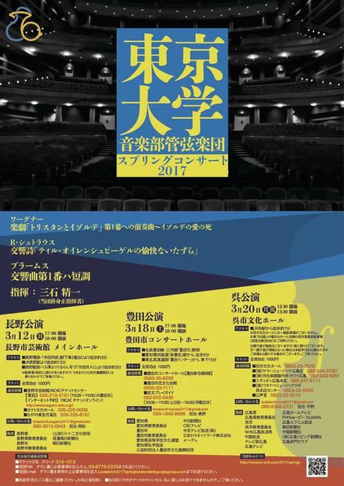 1703長野公演チラシ