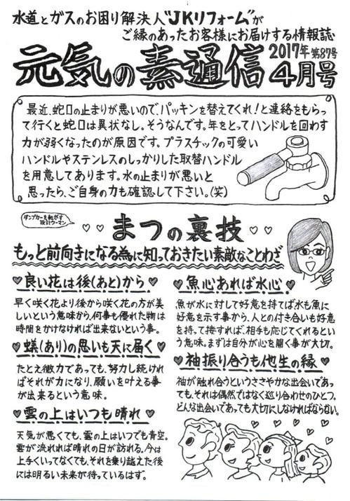 今月のニュースレター