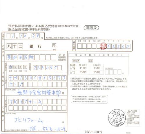 長野市災害義援金