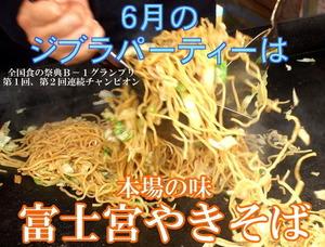 fujiyakisoba1.jpg