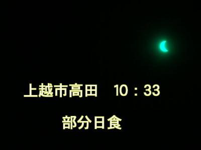 高田の部分日食