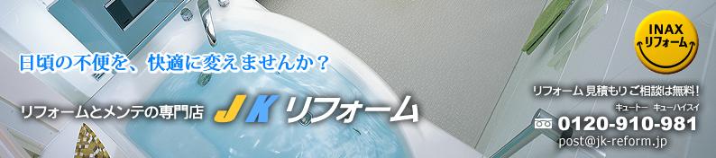 水まわりのリフォームとメンテナンス専門店 JKリフォーム