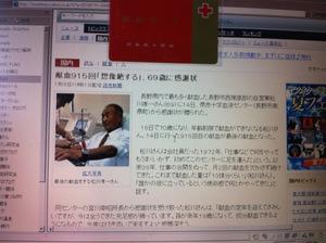献血の達人