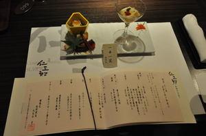 和食どころ「仁三郎」2