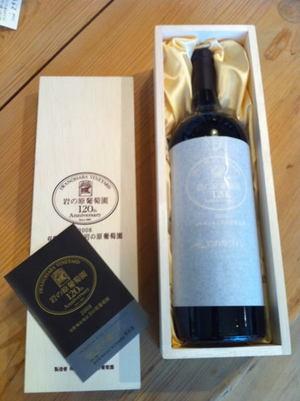 岩の原ワイン、120周年記念ボトル