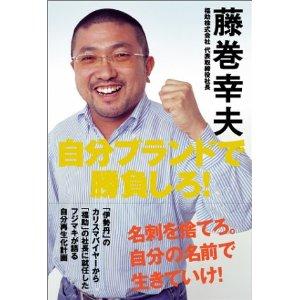 カリスマバイヤー藤巻幸夫