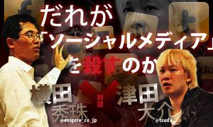津田VS横田、対決!!