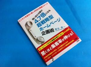 先生の著書