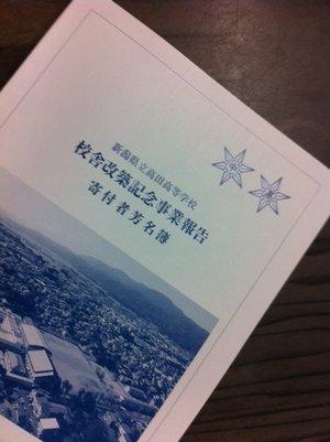 高田高校改築記念事業
