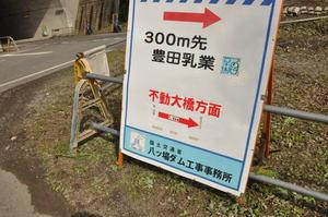 八ッ場ダム
