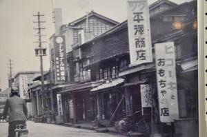 70年前の内藤商店