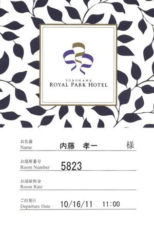 横浜ロイヤルパークホテル