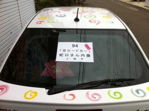 花ロードカー