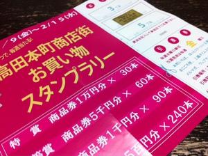高田本町商店街スタンプラリー