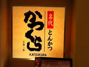 京都のとんかつ