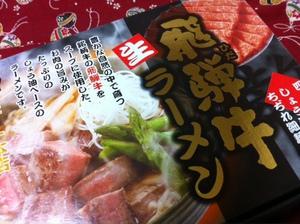 牛肉ラーメン