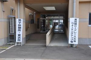 高田城ロードレース