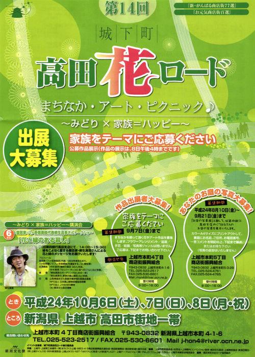 城下町高田花ロード