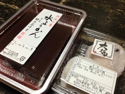 竹内泰祥堂の豆大福