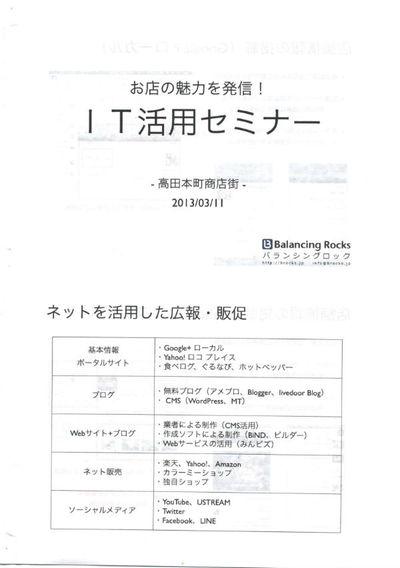高田まちづくり(株)の勉強会