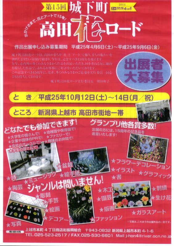 第15回城下町高田花ロード