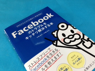 フェイスブックのトラブルをキッチリ解決する本