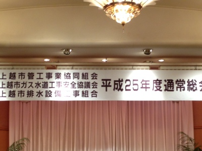 工事組合総会