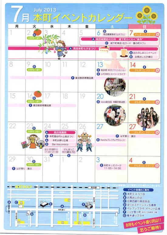 本町商店街イベントカレンダー