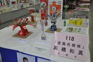 第12回城下町高田花ロード、高橋和真作品展