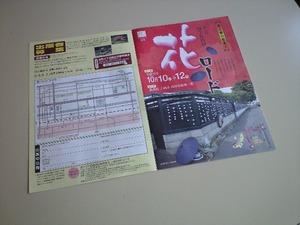 2009 花ロード