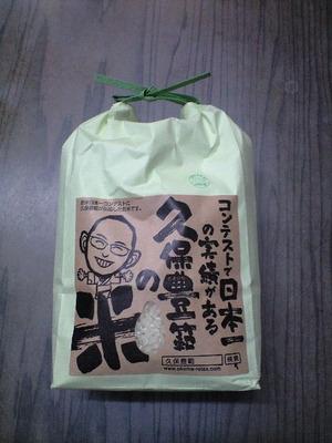 日本一のお米