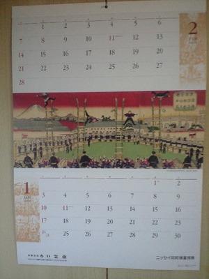 2010年のカレンダー