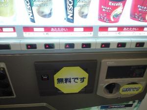 無料の自販機