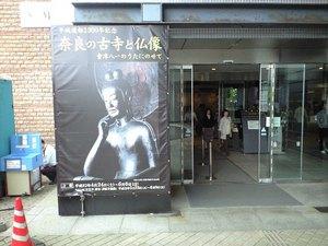 国宝の仏像展