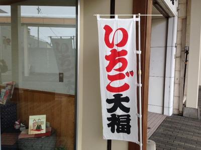 いちご大福 1