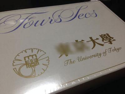 大学のクッキー