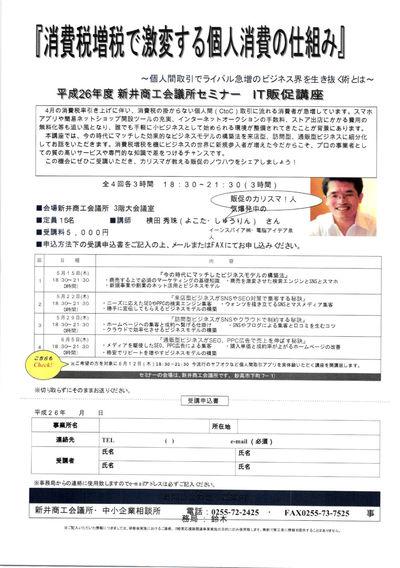 横田先生の先進セミナー