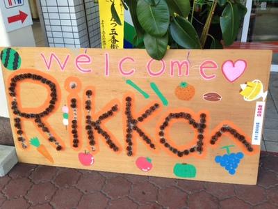 実験店舗、Rikka