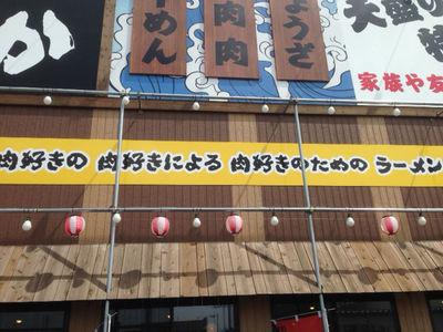 麺屋肉ばか