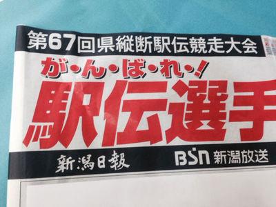 県縦断駅伝