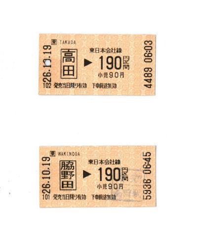 新、脇野田駅