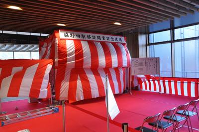 新脇野田駅